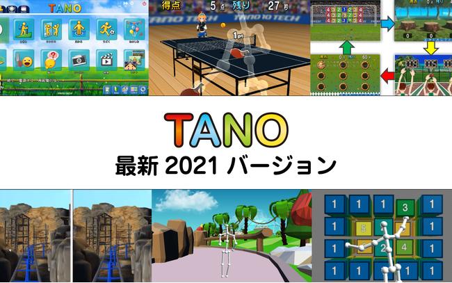 日本最大のスポーツ・フィットネス産業の専門展「SPORTEC2021」にて最新2021バージョン「TANO」を展示しました