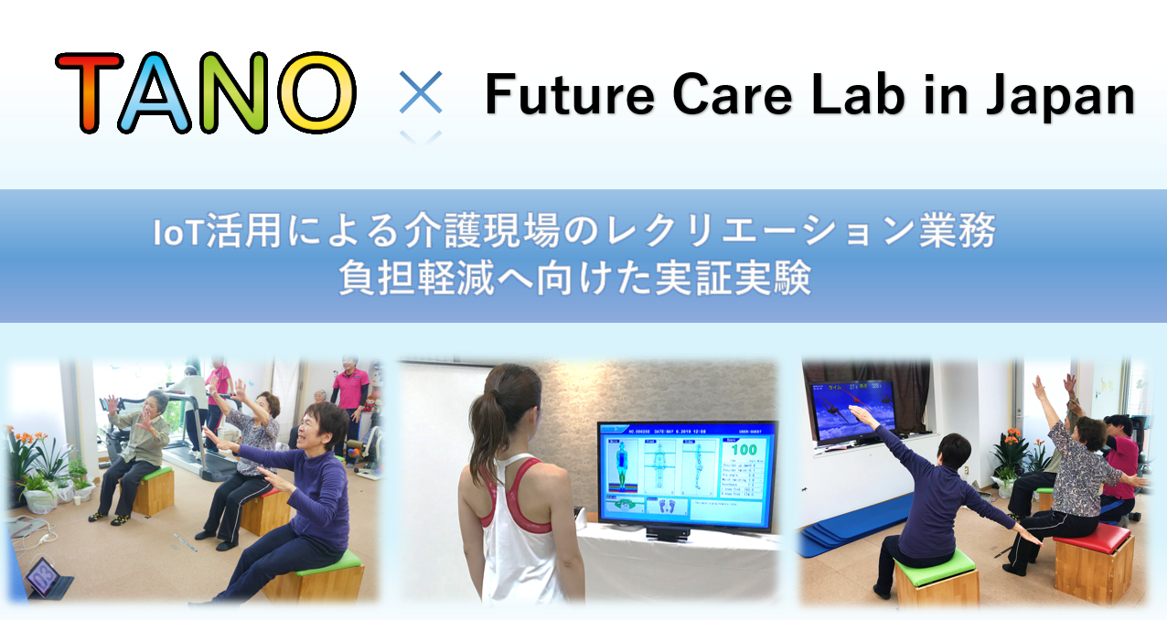 介護ロボットの開発・実証・普及のプラットフォーム事業において、「TANO」の実証事業を開始しました。