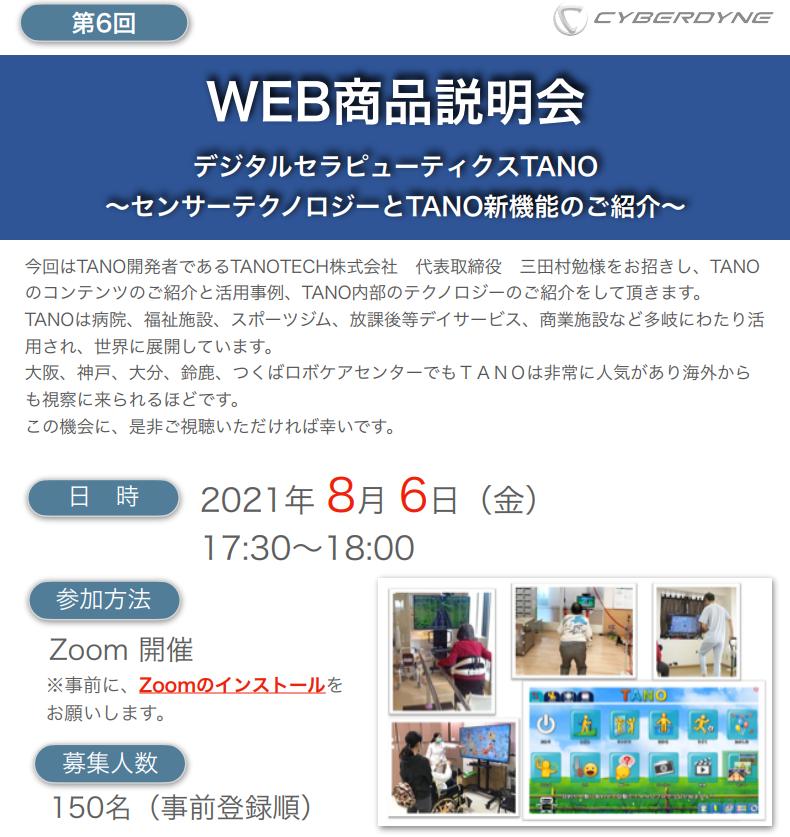 CYBERDYNE社主催 WEB商品説明会に登壇しました